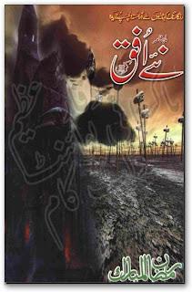 sshot 168 - Naye Ufaq Digest August 2012