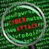 Program informatic de spionaj sofisticat, identificat în cel puțin 10 țări