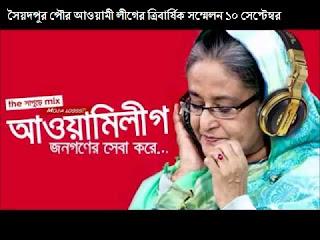www.saidpurnews.blogspot.com