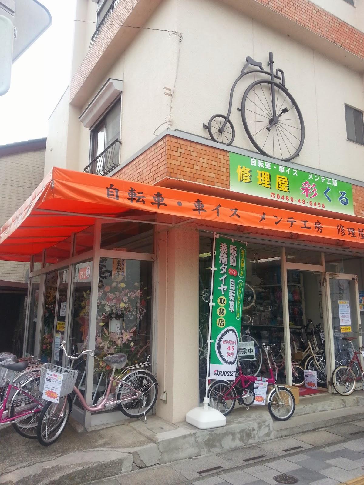 自転車専門店「彩くる」さんが ...