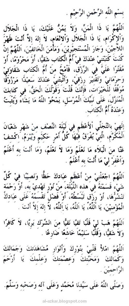 Doa Nisfu Syaaban Dalam Rumi