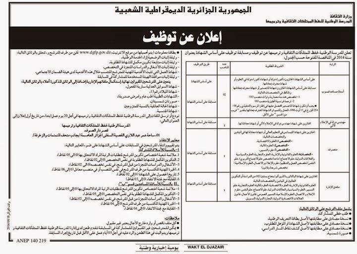 إعلان توظيف في المدرسة الوطنية لحفظ الممتلكات الثقافية وترميمها  2014
