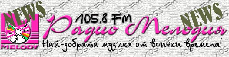 .:: Радио Мелодия ::: Новини ::: Силистра ::.