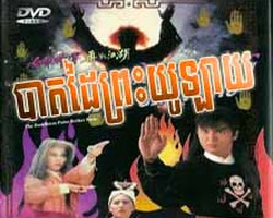 [ Movies ] Bat dai preah yoo lie - Chinese Drama In Khmer Dubbed - Khmer Movies, chinese movies, Series Movies -:- [ 81 end ]