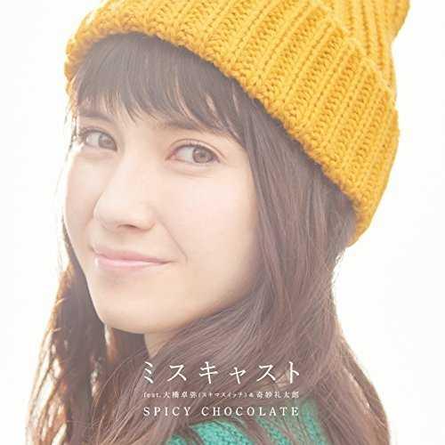 [Single] SPICY CHOCOLATE – ミスキャスト feat. 大橋卓弥(スキマスイッチ) & 奇妙礼太郎 (2015.11.25/MP3/RAR)