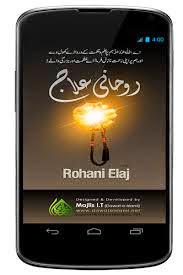 Rohani Elaj Mobile Application