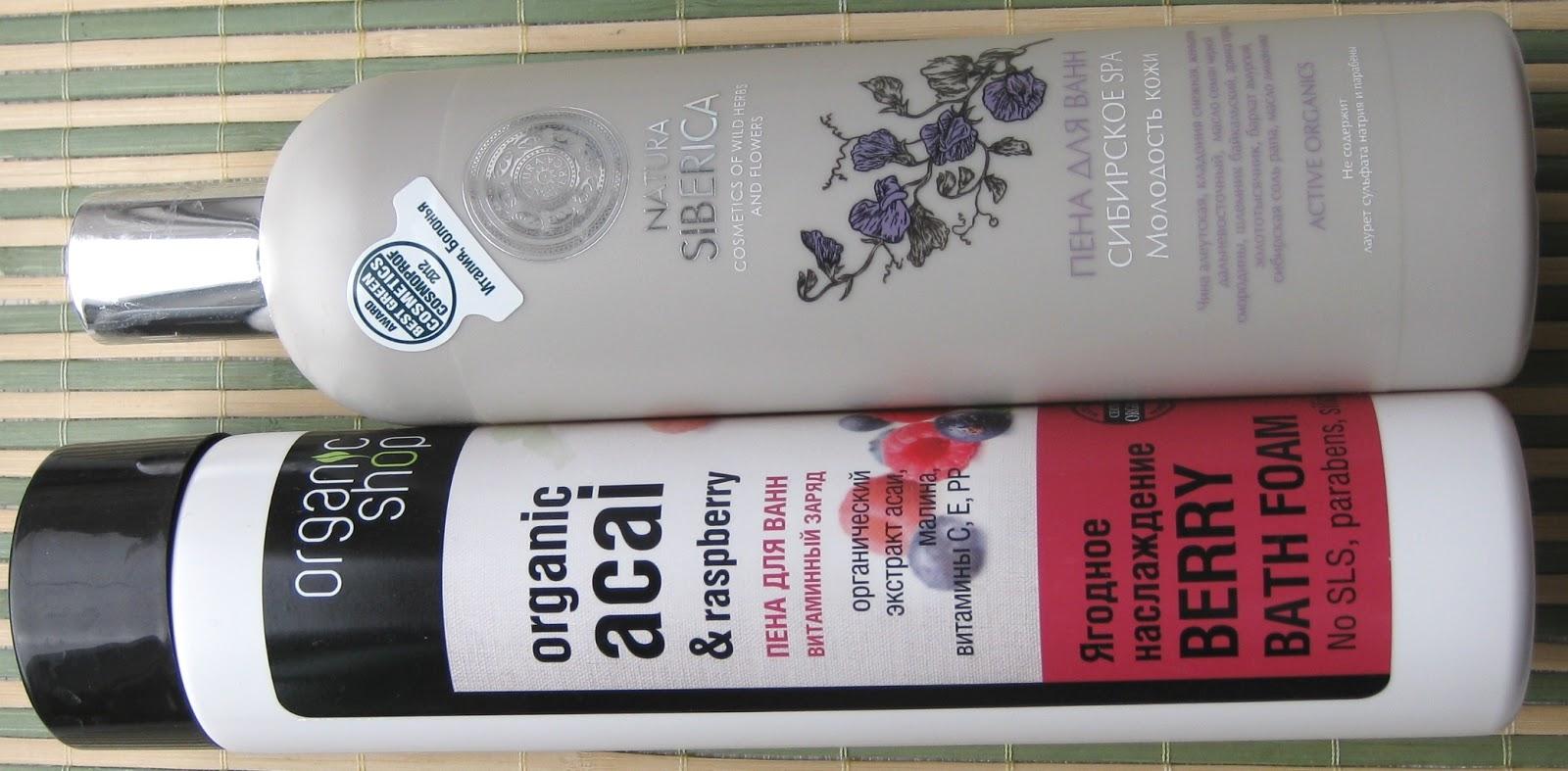 Пена для ванн витаминный заряд Ягодное наслаждение от Organic Shop, Пена для ванн Сибирское SPA Молодость кожи от Natura Siberica
