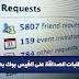 طريقة قبول جميع طلبات الصداقة في الفيس بوك دفعة واحدة