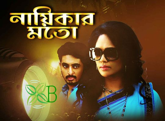 Nayikar Moto 2015, Zee Bangla Cinema, Bengali Movie