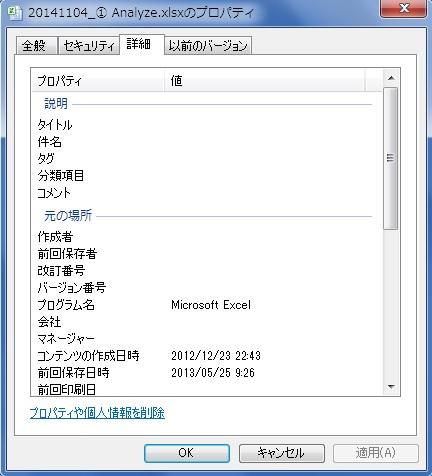 ファイルから「作成者」と「前回保存者」の記録を削除