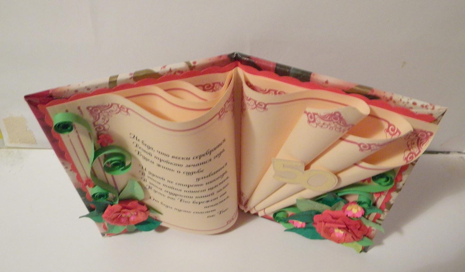 Книги на открытках своими руками