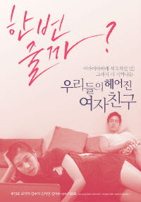 Our Ex-Girlfriend (2013)