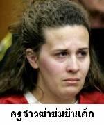 คดีวิตถาร ครูสาวทำช็อคฆ่าข่มขืนนักเรียนหญิง