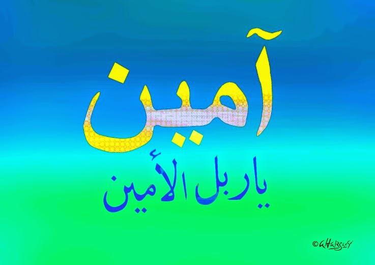 Sebutan AMIN Yang Betul Ketika Berdoa Atau Selepas Al Fatihah