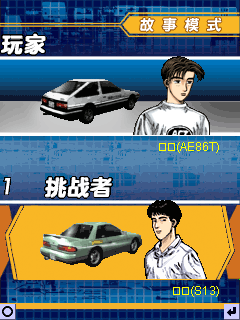 Initial D: Flurry - Java touchscreen mobile game,download free java touchscreen mobile games