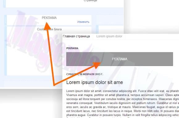 Размещение рекламы в гаджете HTML/JavaScript
