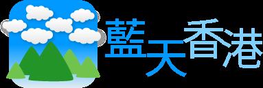 藍天.香港