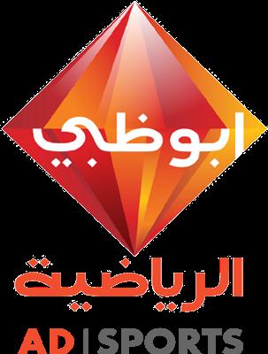 تردد قنوات ابو ظبي الرياضية المفتوحة علي النايل سات 2015
