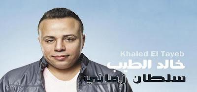 البوم خالد الطيب - سلطان زمانى 2012 CD Q 192 Kbps