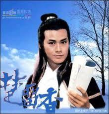 Hiệp Ảnh Lưu Hương