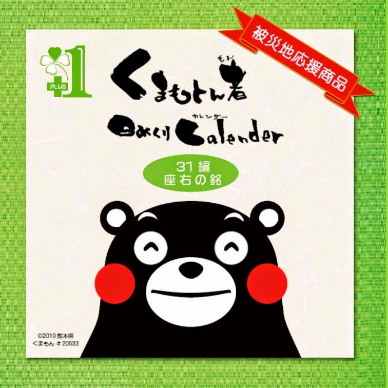 くまもとんもん日めくりカレンダー