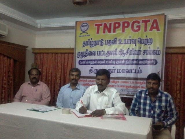 TIRUVARUR TNPPGTA MEETING PHOTOS