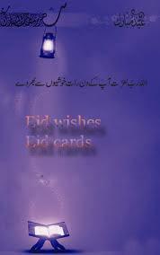 Eid-Mubarak-Wishes-pics