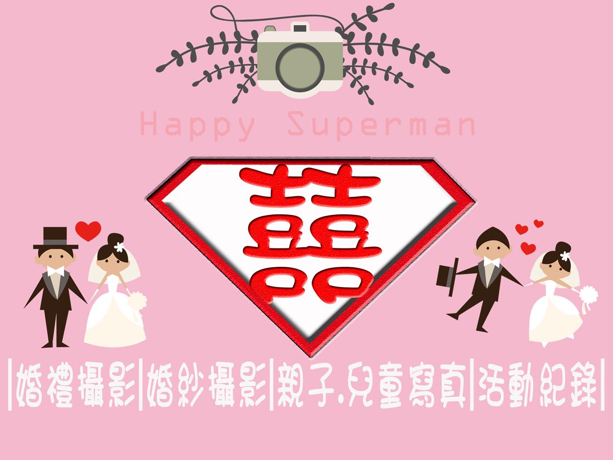 婚攝小威|幸福超人攝影事務所|嘉義婚攝|婚禮紀錄|婚禮攝影|親子.兒童寫真|