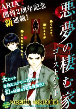 Akumu no Sumu Ie - Ghost Hunt ARIA cover