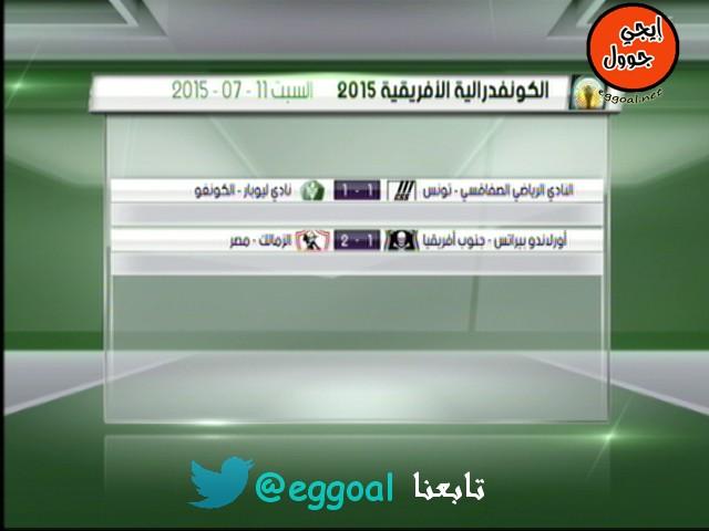 اهداف و ملخص مباراة الزمالك 2-1 اورلاندو   دور 8 كأس الاتحاد الافريقى     11-7-2015