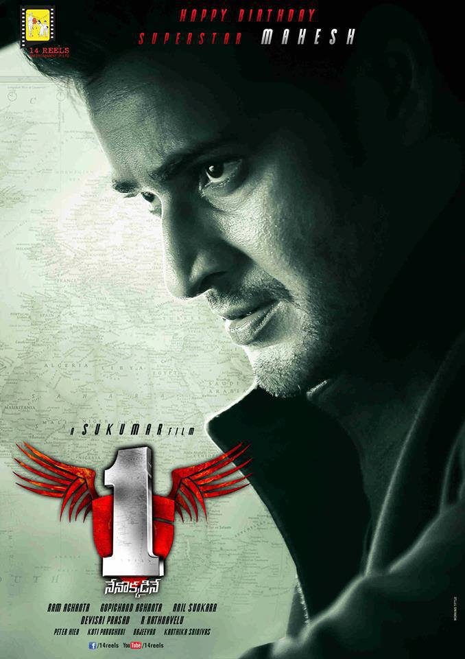 1 nenokkadine Telugu Movie Trailers Songs Download Images