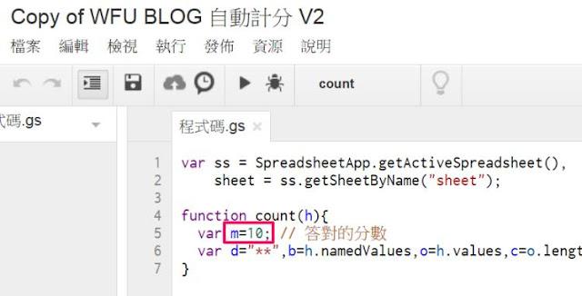 google-spreadsheet-auto-count-4