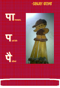 Paagal-khaana, Puzzles & Parodies