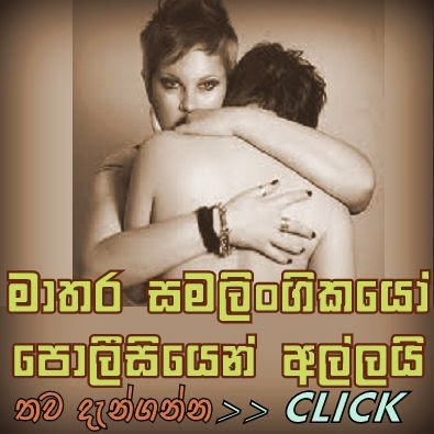 http://www.gossiplanka-hotnews.com/2014/08/matara-gay-couple-arrested-by-police.html
