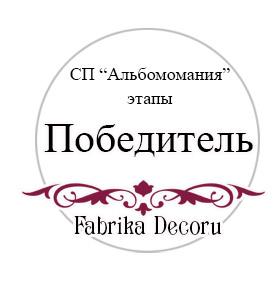 """2 этап СП """"Альбомомания"""""""