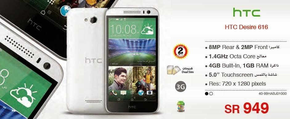 سعر جوال HTC Desire 616 فى مكتبة جرير