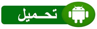 تحميل تطبيق عرب سكول