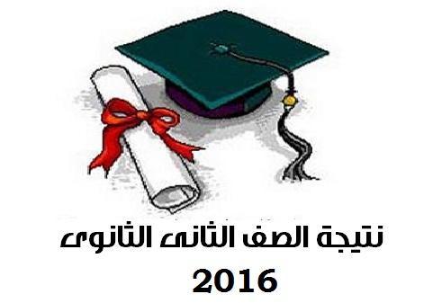 الان تظهر.. نتيجة الصف الثاني الثانوي الترم الاول 2016 برقم الجلوس على رابط موقع وزارة التربية والتعليم