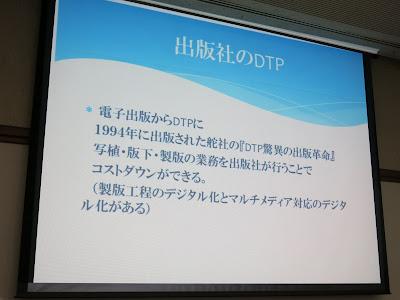 出版社のDTP