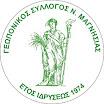 Με επιτυχία πραγματοποιήθηκε η ετήσια κοπή της πρωτοχρονιάτικης βασιλόπιτας, του Γεωπονικού Συλλόγου Μαγνησίας.