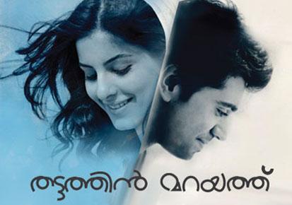 Watch Thattathin Marayathu (2012) Malayalam Movie Online