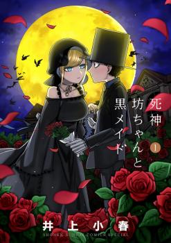 The Duke of Death and his Black Maid Manga