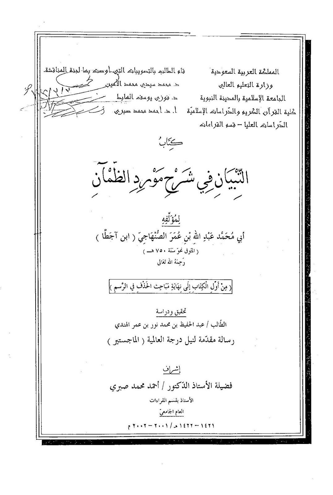 التبيان في شرح مورد الظمان - ابن آجَطّا من أول باب حكم رسم الهمز إلى نهاية الكتاب (رسالة علمية) pdf