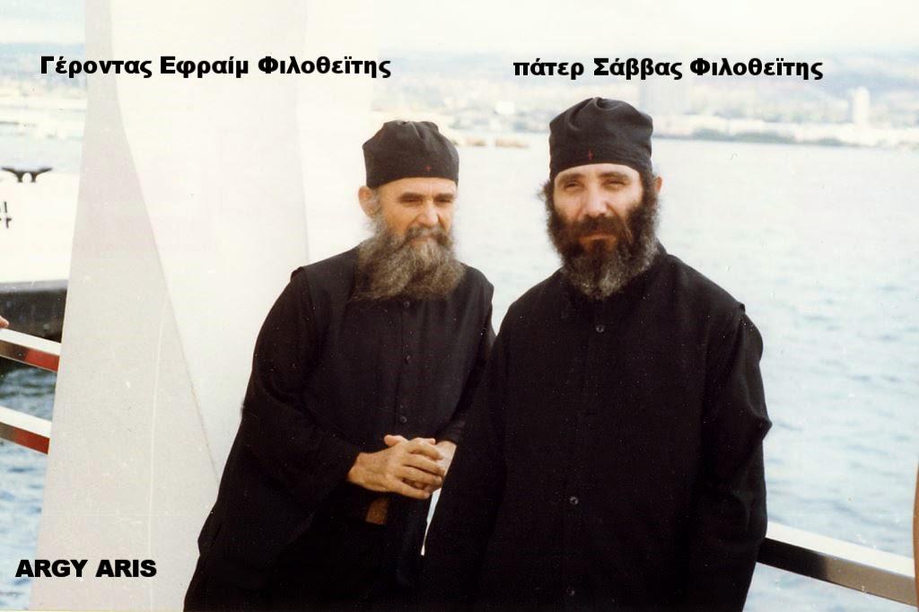 Elder Ephraim and Father Savvas - Γέροντας Εφραίμ και Πατέρας Σάββας
