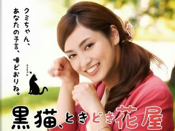 黑貓時常花店(日劇) Kuroneko Tokidoki Hanaya
