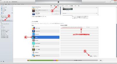 iTunes経由でiPadのKindleアプリにazkファイルをコピーする手順