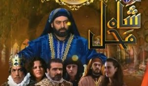 Shah Mahal Episode 1 by Tv One