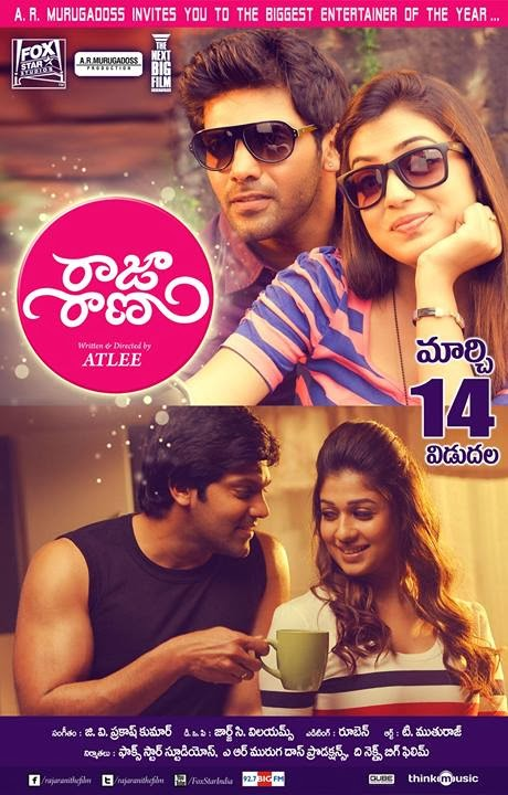 raja rani movie latest release date posters