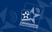 amazigh radio