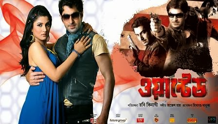 naw kolkata movies click hear..................... Wanted+bengali+movie+%25284%2529